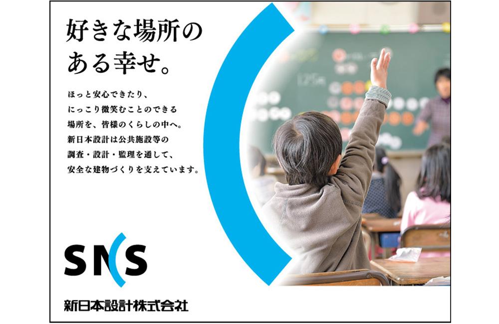 新日本設計株式会社