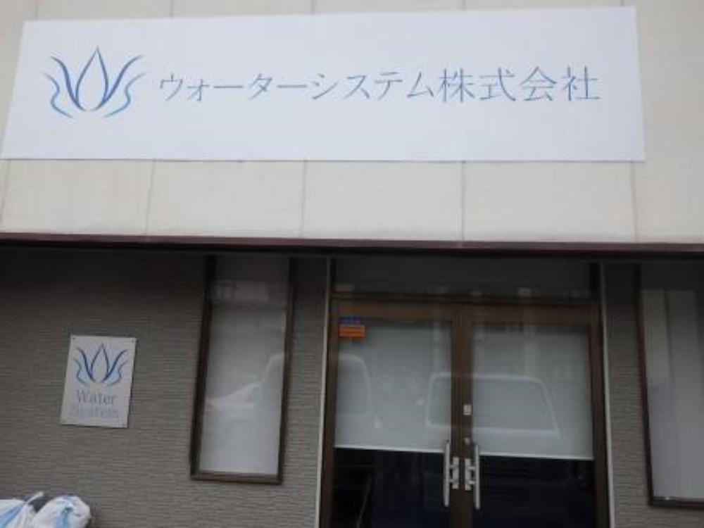 ウォーターシステム株式会社
